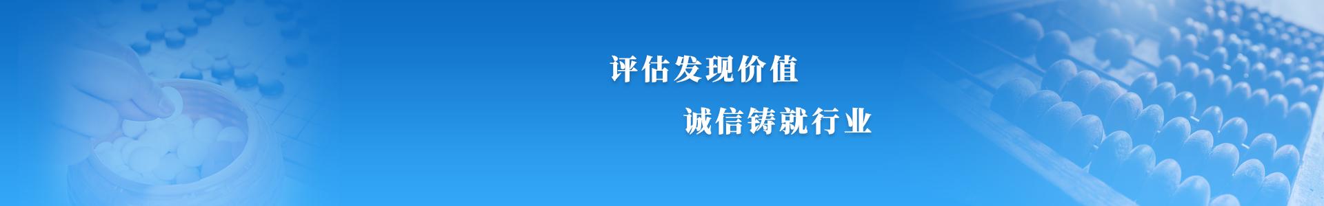 广西资产评估协会