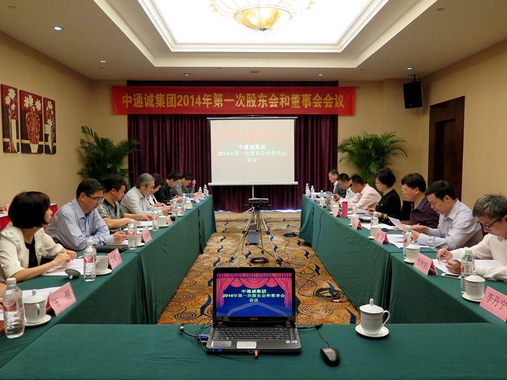 中通诚集团2014年第一次股东会和董事会会议在邕召开