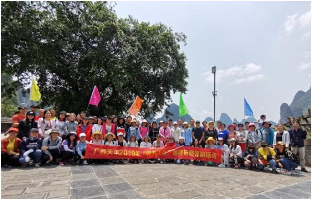 广西天华公司赴阳朔兴坪开展拓展郊游活动
